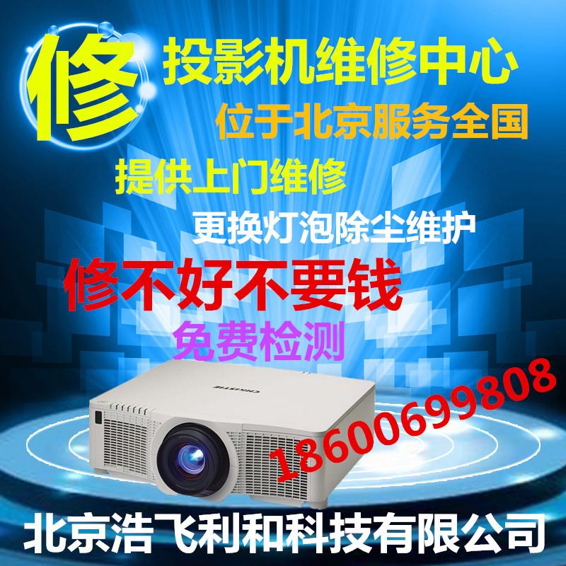 北京浩飞利和科技有限公司