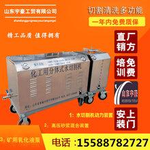出租水刀高压水切割机便携式小型防爆水射流切割设备操作简单油罐图片