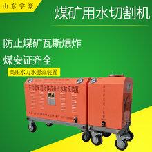 水刀高壓礦用,便攜式水切割機,直銷多功能礦用分體式水射流裝置