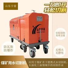 濟寧礦用水力切割機總代直銷圖片