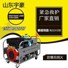 高压水切割机,紧急救护水刀,高效率高精度高图片