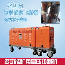 山东宇豪煤矿专用水切割机,高压水刀超高压水刀化工厂