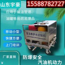 宇豪水刀紧急救护水切割机租赁优质服务