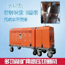 瓷片水切割機,煤礦安全水刀