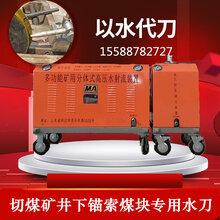 山动宇豪煤矿专用水切割机,手提式水刀切割机价格