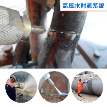 晉中山東宇豪高壓分體式礦用水刀廠家直銷,多功能分體式水射流裝置圖片
