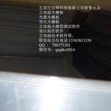 淄博(bo)3D立(li)體變(bian)圖光柵板淄博(bo)3D立(li)體畫變(bian)化軟件三(san)維3D立(li)體光柵板4D3D立(li)體變(bian)化圖光柵圖片