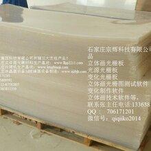 棗莊3D立(li)體變(bian)圖光柵板棗莊3D立(li)體畫變(bian)化軟件三(san)維3D立(li)體光柵板4D3D立(li)體變(bian)化圖光柵圖片