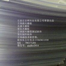 漯河3D立体画光栅软件漯河立体画光栅软件漯河三维立体画光栅板漯河立体画光栅图库