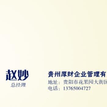 册亨县公司注册工商注册资质代办贵州厚财企业为您提供一站式便捷舒心的创业投资服务
