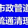 上海市杨浦区专业市政管道疏通/化粪池清理抽粪马桶疏通