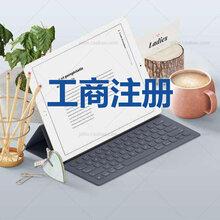 东莞塘厦-注册服装公司-专业,快速,有实力