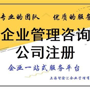 上海智渝汇企业管理有限公司