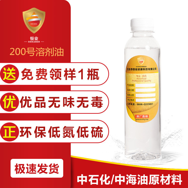 生产什么用到200号溶剂油