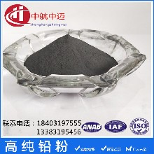 供應鉛粉防輻射超細鉛粉金屬鉛粉潤滑劑黑鉛粉圖片