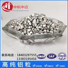 供应铝颗粒铝粒铝球直径45mm大量库存Al99.99图片