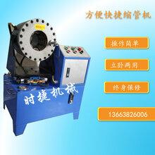 南宫厂家生产缩口机液压油管缩管机手动缩径机钢管铁管扣压机
