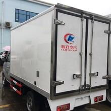 8.7米冷藏车_冷藏车运输成本价格多少钱一台图片