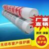 针织棉无纺布系列装修地面保护膜产品的生产定制生产厂家价格