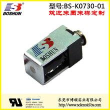 博顺最大通电时间0.5秒经久耐用DC12V充电枪电磁锁新能源电磁铁