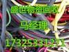 專業戶:阜新光伏電纜回收、