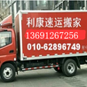 北京顺义区县搬家公司