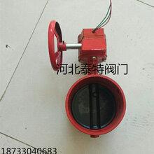 定制XD381X涡轮消防卡箍蝶阀铸铁涡轮信号沟槽蝶阀厂家直销DN40-DN600