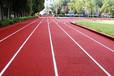 山西長治epdm彩色跑道施工設計EPDM塑膠顆粒鋪裝塑膠跑道施工學校塑膠跑道施工