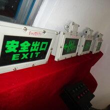 淮南防爆安全出口指示灯最新报价价格最低价格信息图片