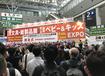 2020年日本東京國際文具辦公用品展覽會(ISOT)