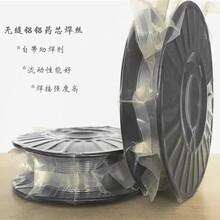 廠家供汽車空調水箱散熱器用無需焊粉無縫鋁焊條焊料鋁鋁藥芯焊絲圖片