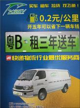 飞鱼·新能源·纯电动车·物流车·面包车