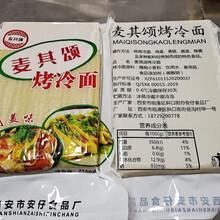 麦其颂烤冷面厂家直销批发零售价格低图片