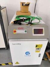 不锈钢激光焊接机的优势,金属激光焊接机图片