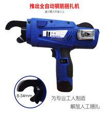 自动钢筋绑扎机手持式充电式绑扎机钢筋机器图片