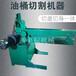 油桶切割機液壓切蓋切身一體機油桶拆解機振鵬機械設備