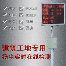 振鵬機械設備8項數據揚塵監測儀遠程在線檢測設備工地專用圖片
