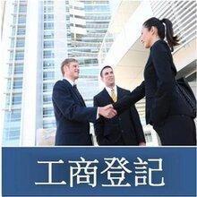 代理重庆全市营业执证、代账报税、专业可靠