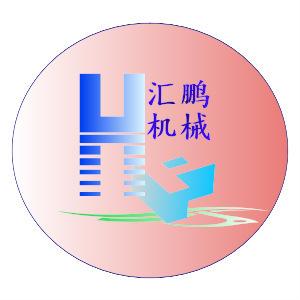 山東匯鵬機械制造有限公司