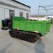 全地形履帶運輸車自走式果園履帶運輸車工程自卸履帶運輸車