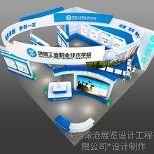 我是陜西西安的,去香港參展,想找一家陜西西安的展覽公司,提供展臺的設計和搭建服務