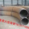 滄州任丘鑫鼎大型彎管加工銷售.數控彎管.過軌彎管