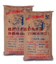 穗花白水泥穗花彩色水泥品牌/图片/价格_广州穗花白水泥厂家图片