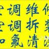 湖州吴兴区专业清洗空调中央空调清洗吸顶空调清洗空调保养