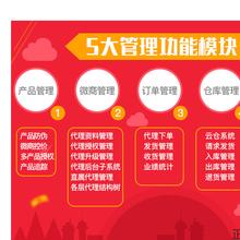 浙江微商公众号分销系统开发
