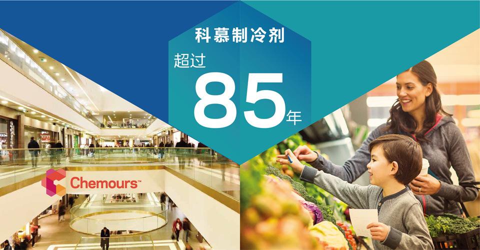新型ca88亚洲城手机版入口制冷剂杜邦MO99(R438A)制冷剂目前国内应用及价格趋势