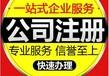 晋江代理注册公司、注销变更公司优选金太阳