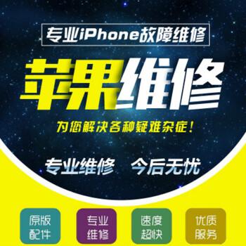郑州苹果换屏