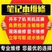 郑州联想电脑售后服务Lenovo专修