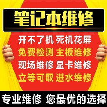 郑州苹果笔记本维修中心在哪里
